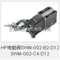 HP电磁阀SWM-G02-B2-D12
