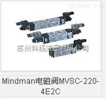 台湾金器Mindman电磁阀MVSC-220-4E2C