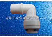厂家直销弯头外螺纹净水器配件纯水机配件快速接头
