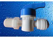 批發球閥外螺紋淨水器配件純水機配件快速接頭