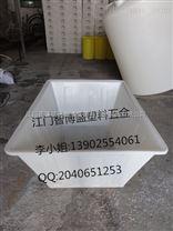 600升PE耐酸碱PE方桶 食品PE桶 PE塑料容器 PE储罐(江门智博盛塑料五金)