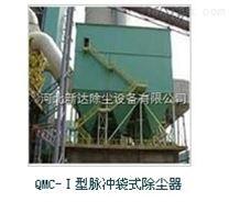 供应河北新达QMC-Ⅰ型脉冲布袋除尘器
