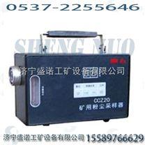 CCZ-20粉塵采樣器