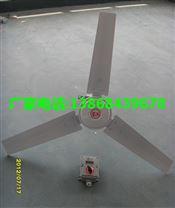 BAS51-1200防爆吊扇