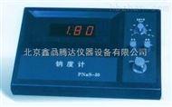 北京产销数字式钠度计pNaS-50型