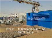 DMC-96单机脉冲布袋除尘器性能完善