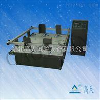 GT-MZ振动测试台,模拟箱包产品耐运输振动测试