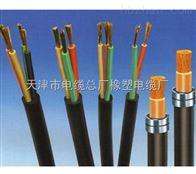 供应KVV450/750V控制电缆