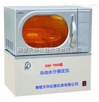 ZDSF-7000自動水分測定儀生產廠家
