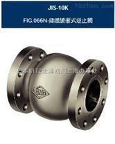 FIG.066N-鑄鐵反衝式逆止閥(台灣RING東光鑄鐵法蘭止回閥