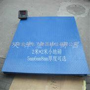 北京2吨平台电子称,3吨称牛地磅秤台面尺寸
