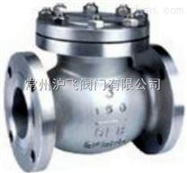 鑄鋼高壓高溫止回閥H41Y、H42Y、H44H