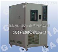 GT-T高低温环境模拟测试箱,武汉高低温箱价格