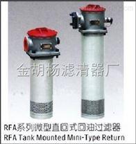 RFA-250*10F-C过滤器