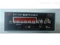 KY-2N+型測氮儀