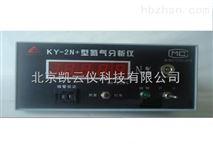 KY-2N+型测氮仪