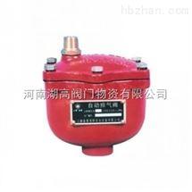 ZSFP型自动排气阀