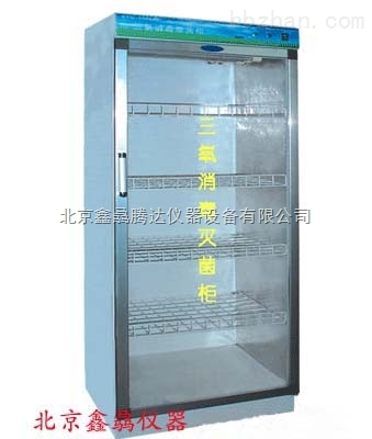 三氧消毒柜SYG-500L型