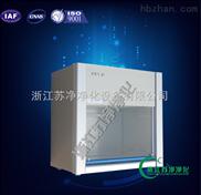 VD-850型桌上式垂直送風潔淨工作台生產廠家