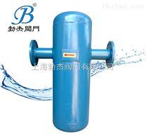 勃杰BJQF旋流式蒸汽汽水分离器