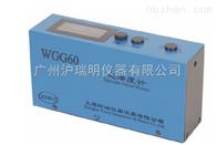 光澤度計WGG60A,上海昕瑞WGG60A