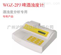 啤酒濁度儀WGZ-2PJ、上海昕瑞WGZ-2PJ