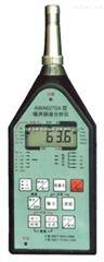 噪声频谱分析仪AWA6270C型