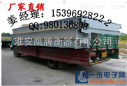 桓台县30吨地磅(6米地磅)&#215