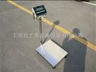 安徽30kg防爆电子秤