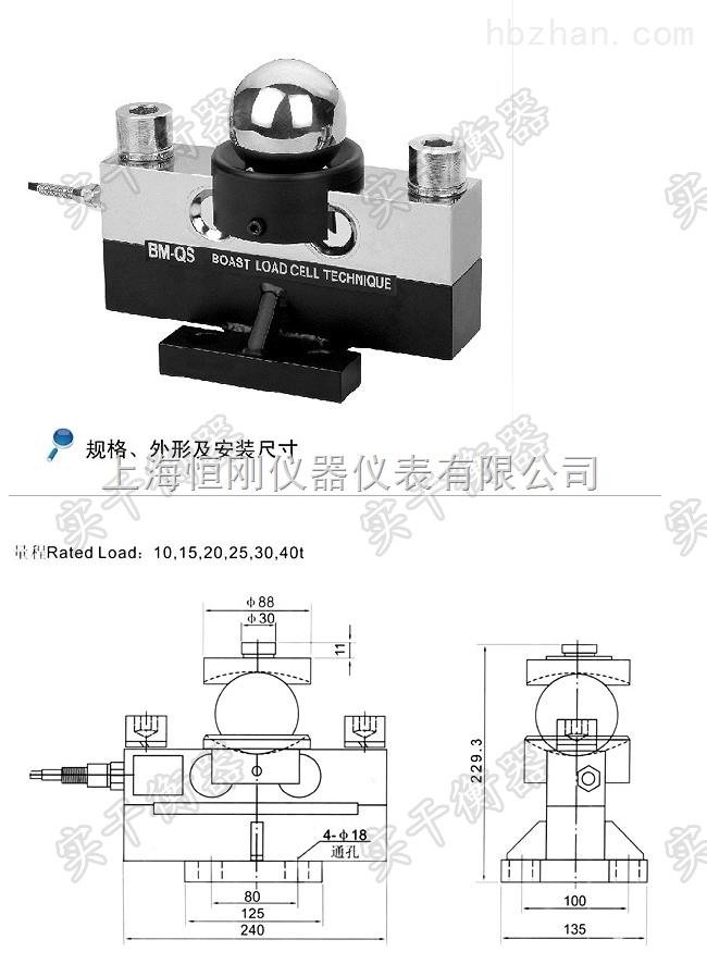 浙江30T汽车衡称重传感器有库存