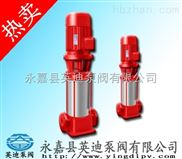 多级立式消防泵 XBD消防泵 消防泵厂家 消防泵报价