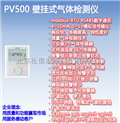 PV501-HCL 壁挂式氯化氢气体检测仪