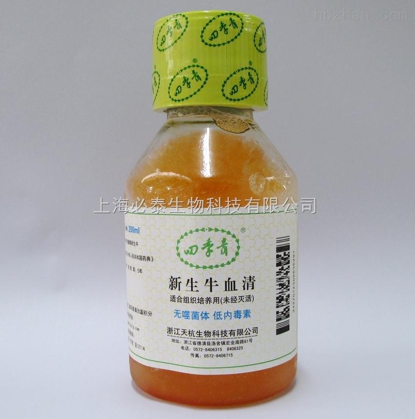 无支原体超级新生牛血清-上海必泰生物科技有限公司