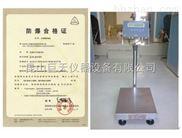 苏州防爆电子秤(30kg/60kg/150kg/300kg/600kg电子防爆称)