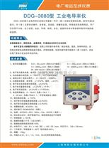 0-200us/cm電導儀