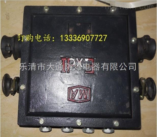 jhh10-6-jhh10-6矿用本质安全型电路用接线盒