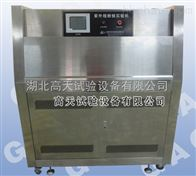 GT-ZY-263紫外线光耐气候试验箱