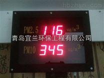 福建在線式車間PM2.5粉塵濃度測量儀