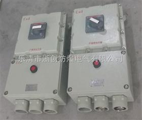 BDZ52防爆断路器防爆塑壳断路器(ⅡB、ⅡC)