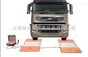供应黄山30吨便携式电子汽车衡