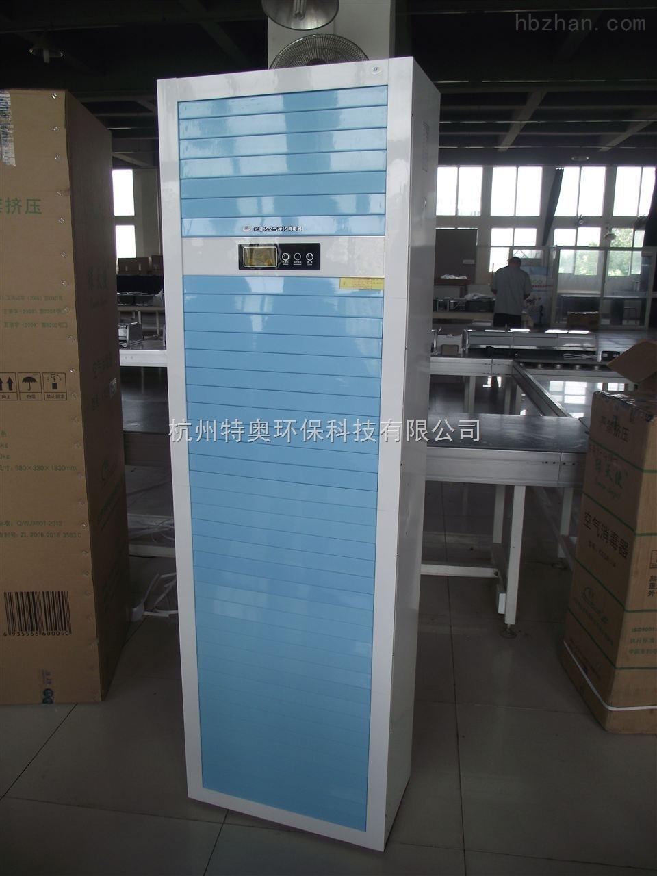 空气净化器 空气净化消毒机