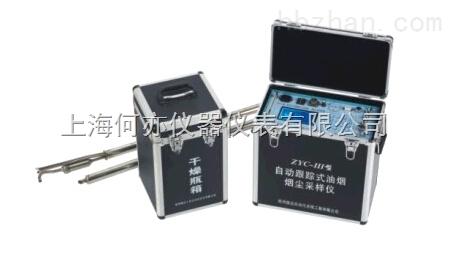ZYC-智能油烟烟尘采样器