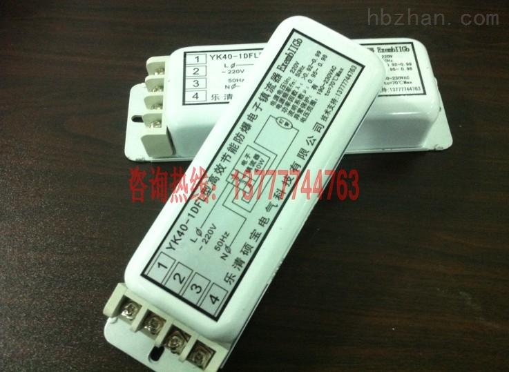 YK20-1DFL型高效节能单脚荧光灯防爆电子镇流器
