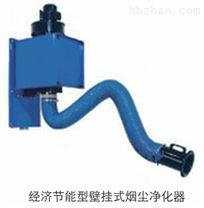 南昌工業壁掛式煙塵淨化器