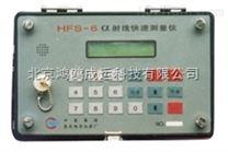 射線快速測量儀/射線儀