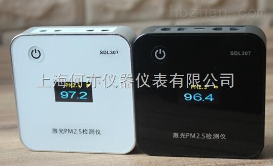 SDL307家庭用激光PM2.5檢測儀