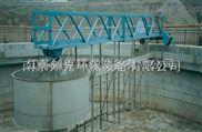 南京HXN型行車式吸刮泥機