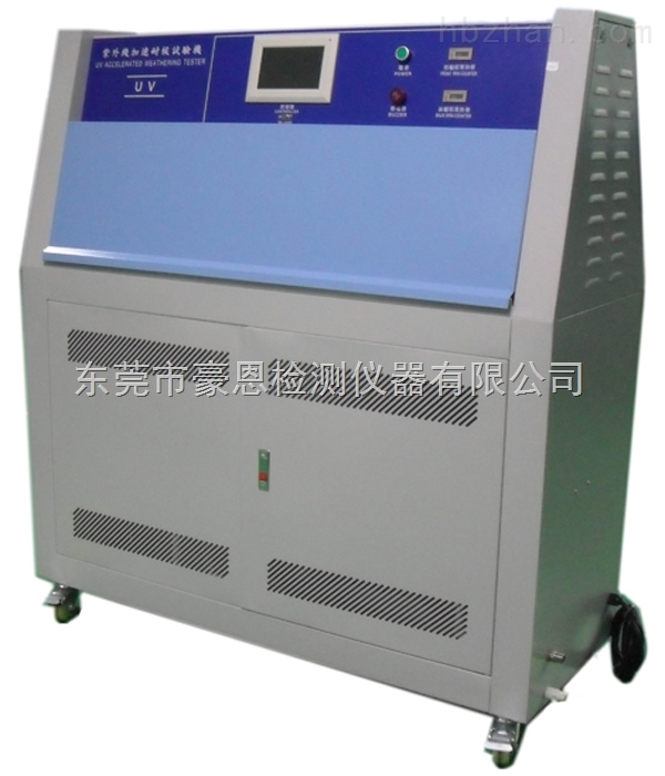UV紫外老化箱