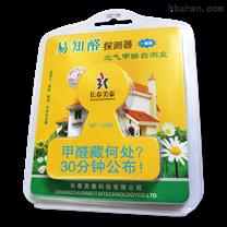 易知醛甲醛檢測盒空氣甲醛測試劑廠家定做甲醛自測盒OEM
