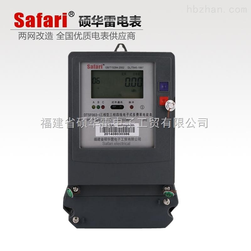 三相四线多费率电表 复费率电表 峰谷平 阶梯电价电表